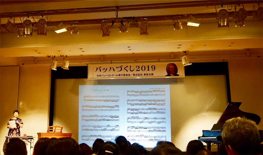 f:id:maki-piano-school:20190924152639j:image
