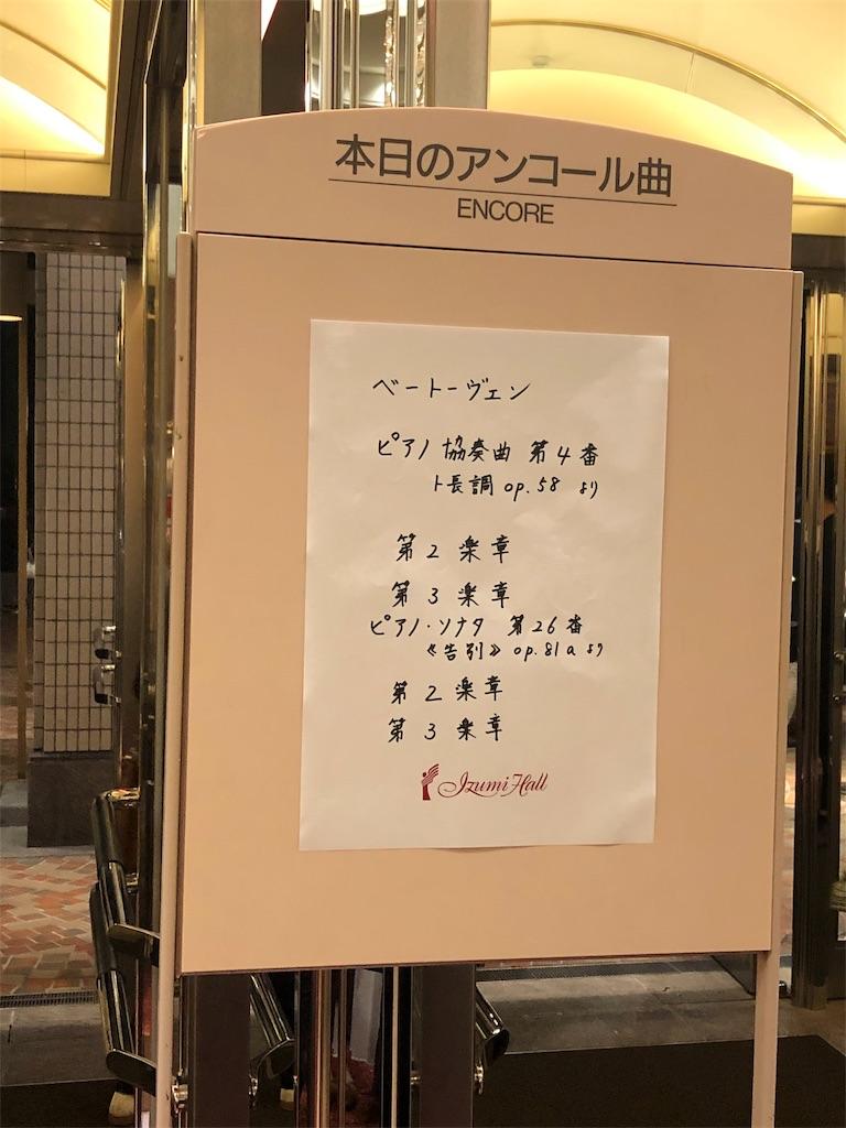 f:id:maki-piano-school:20191111094428j:image