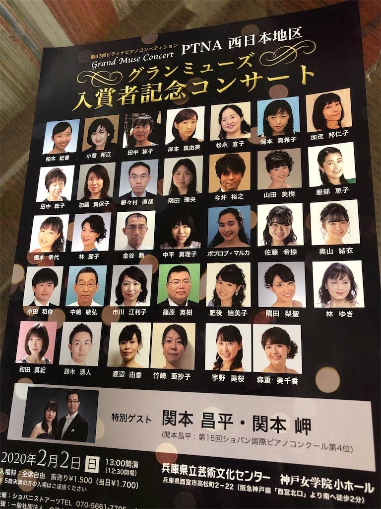 f:id:maki-piano-school:20191204104113j:image