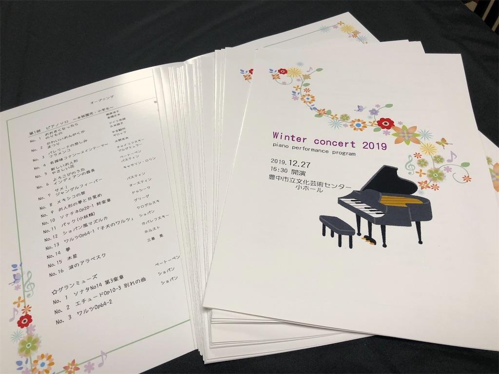 f:id:maki-piano-school:20191218085711j:image