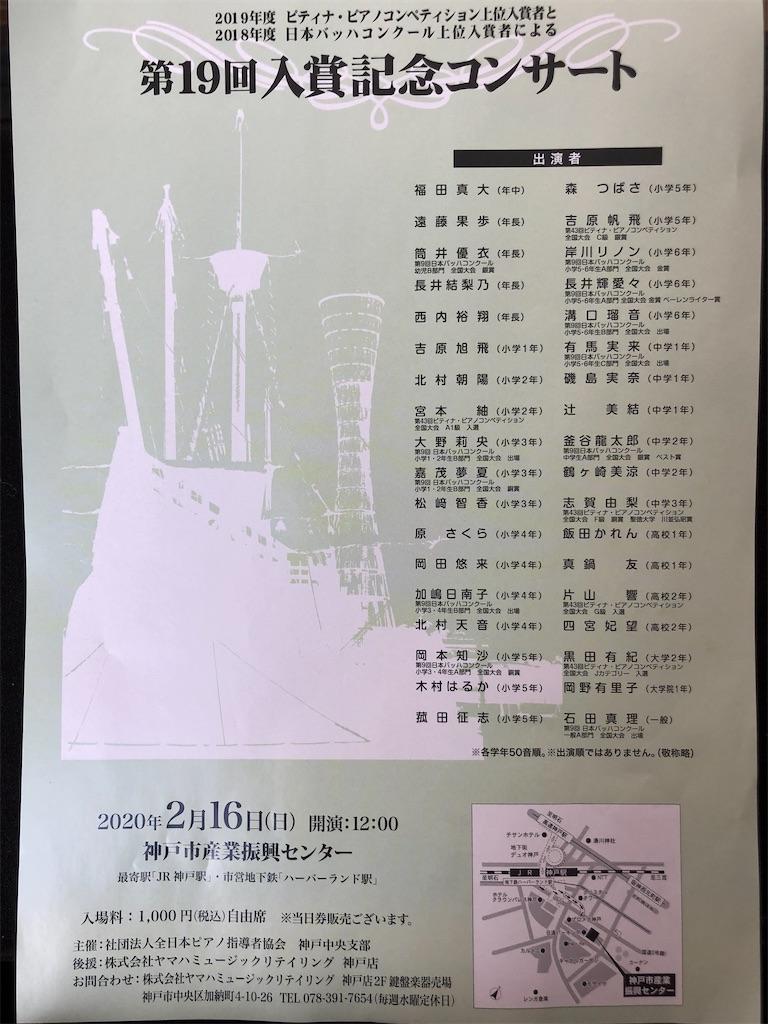 f:id:maki-piano-school:20200113171245j:image