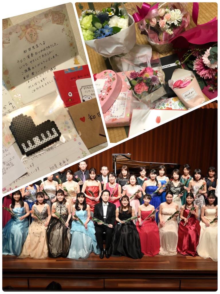 f:id:maki-piano-school:20200203071631j:image
