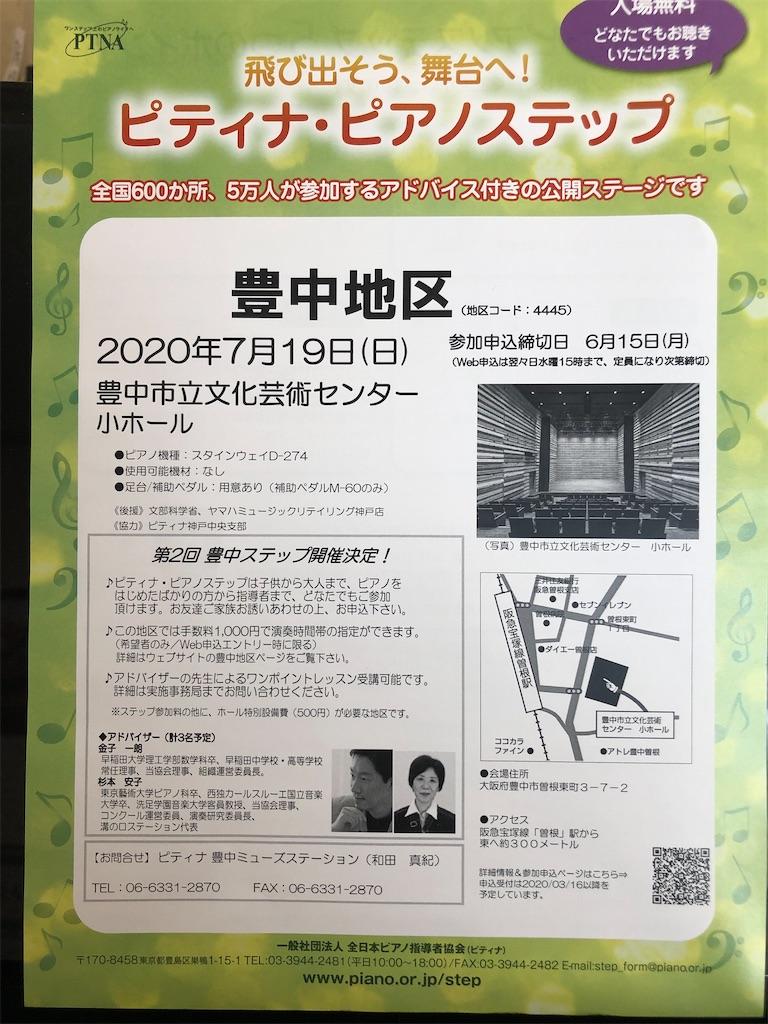 f:id:maki-piano-school:20200305072607j:image