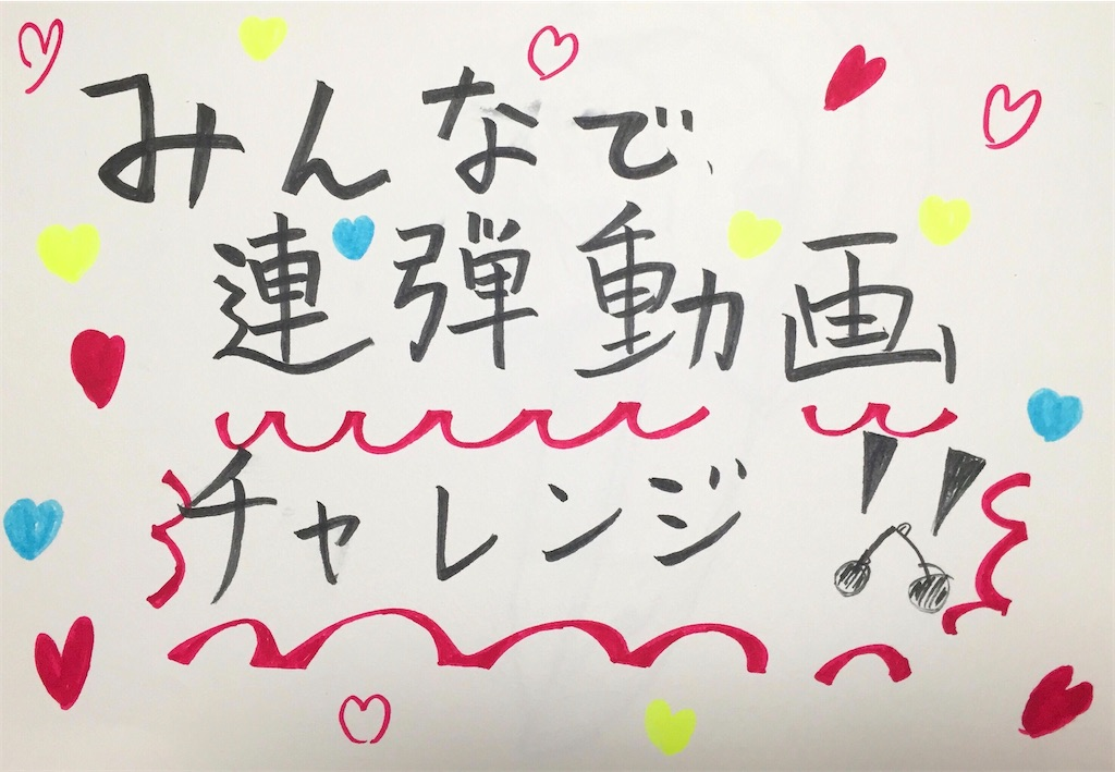 f:id:maki-piano-school:20200414153055j:image