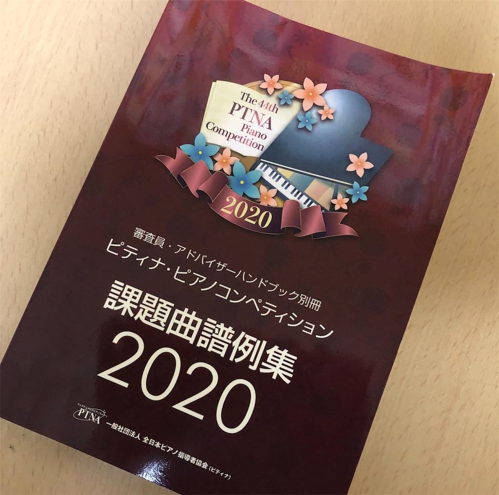f:id:maki-piano-school:20200706152609j:image