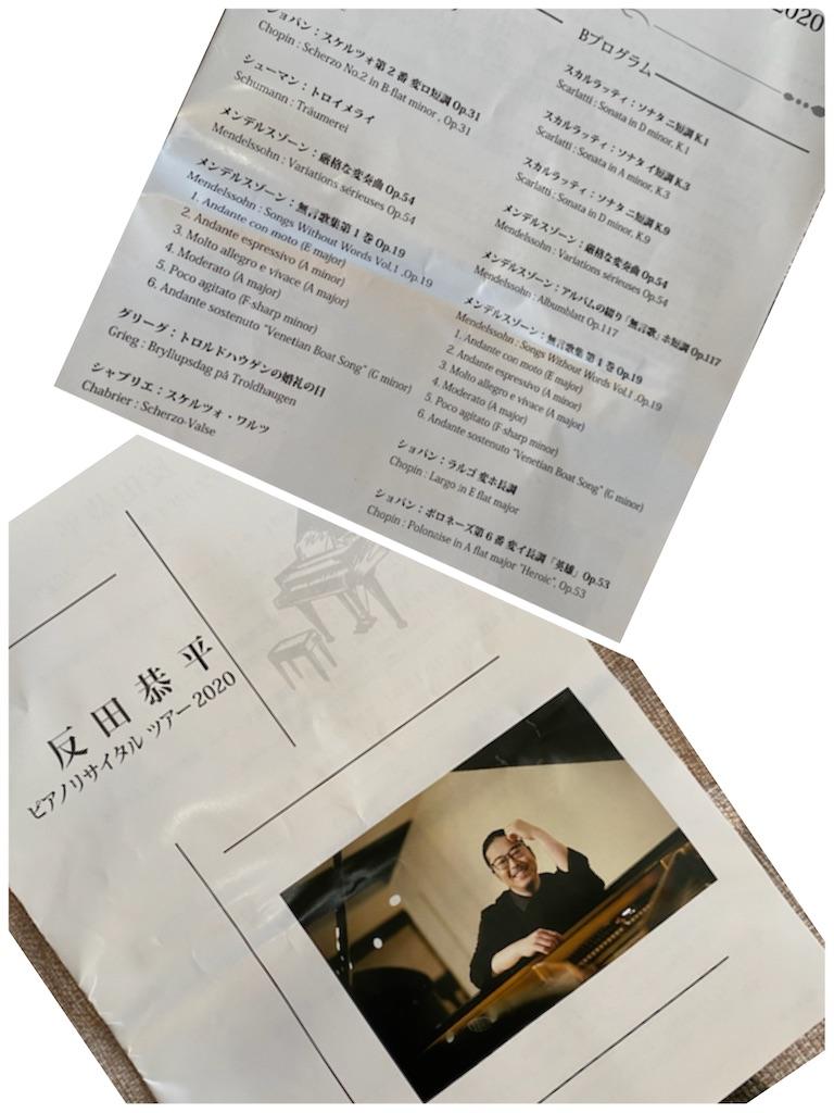 f:id:maki-piano-school:20200817174917j:image