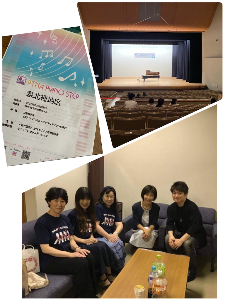 f:id:maki-piano-school:20200831140006j:image