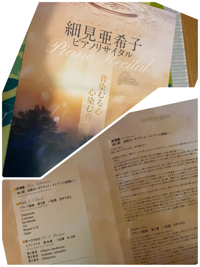 f:id:maki-piano-school:20201025094352j:image