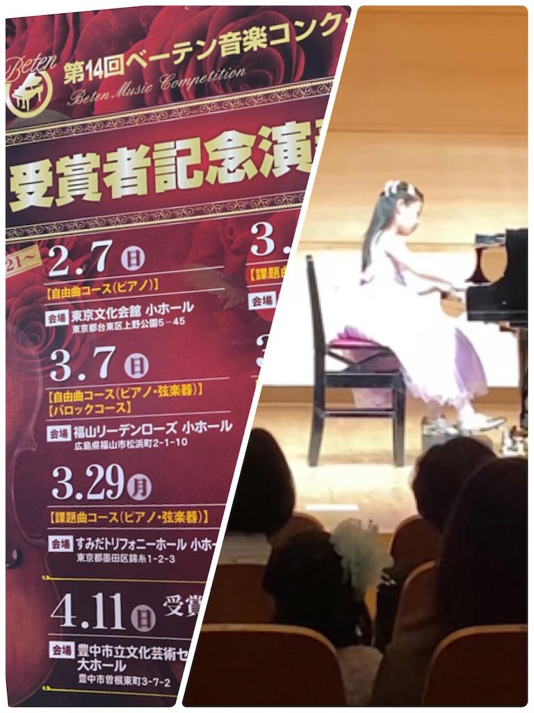 f:id:maki-piano-school:20210316085931j:image