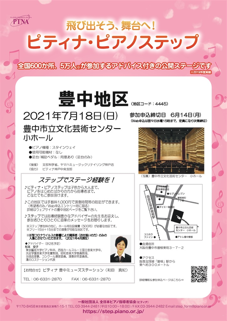 f:id:maki-piano-school:20210407092531j:image