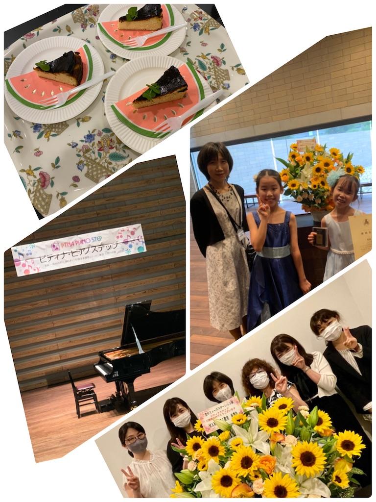 f:id:maki-piano-school:20210720103640j:image