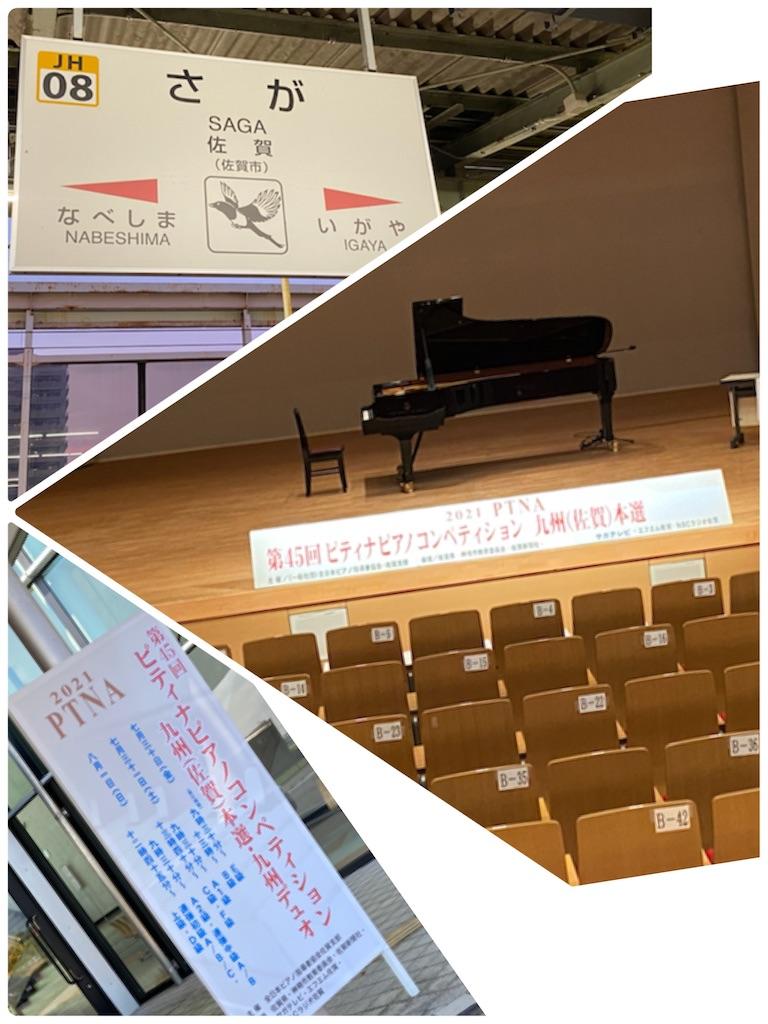 f:id:maki-piano-school:20210802085233j:image