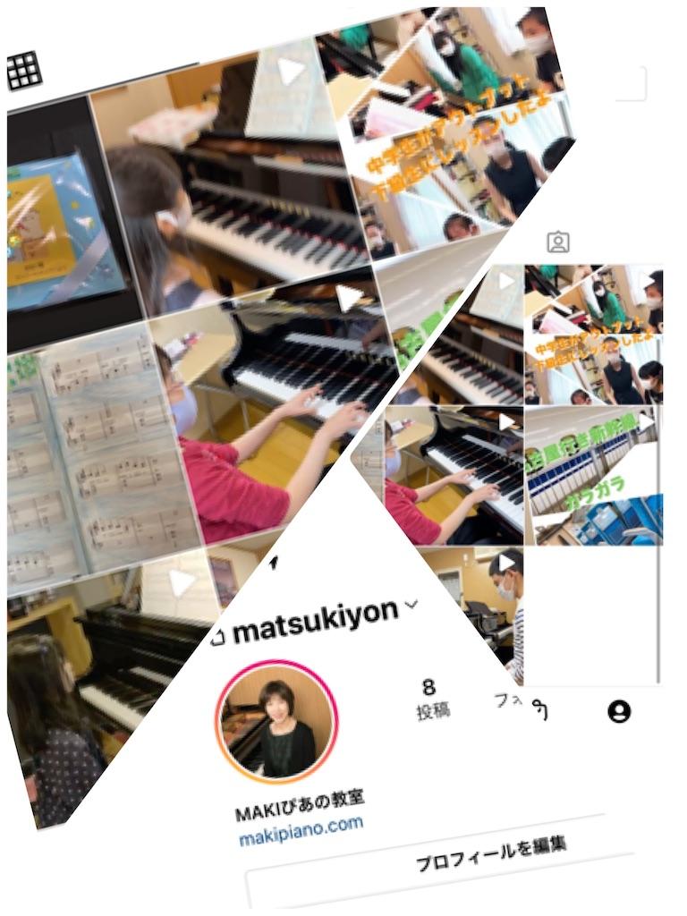 f:id:maki-piano-school:20210918214958j:image