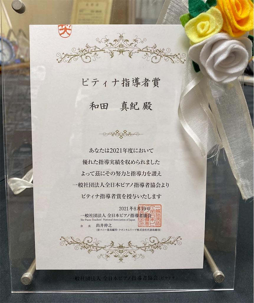 f:id:maki-piano-school:20210923164912j:image