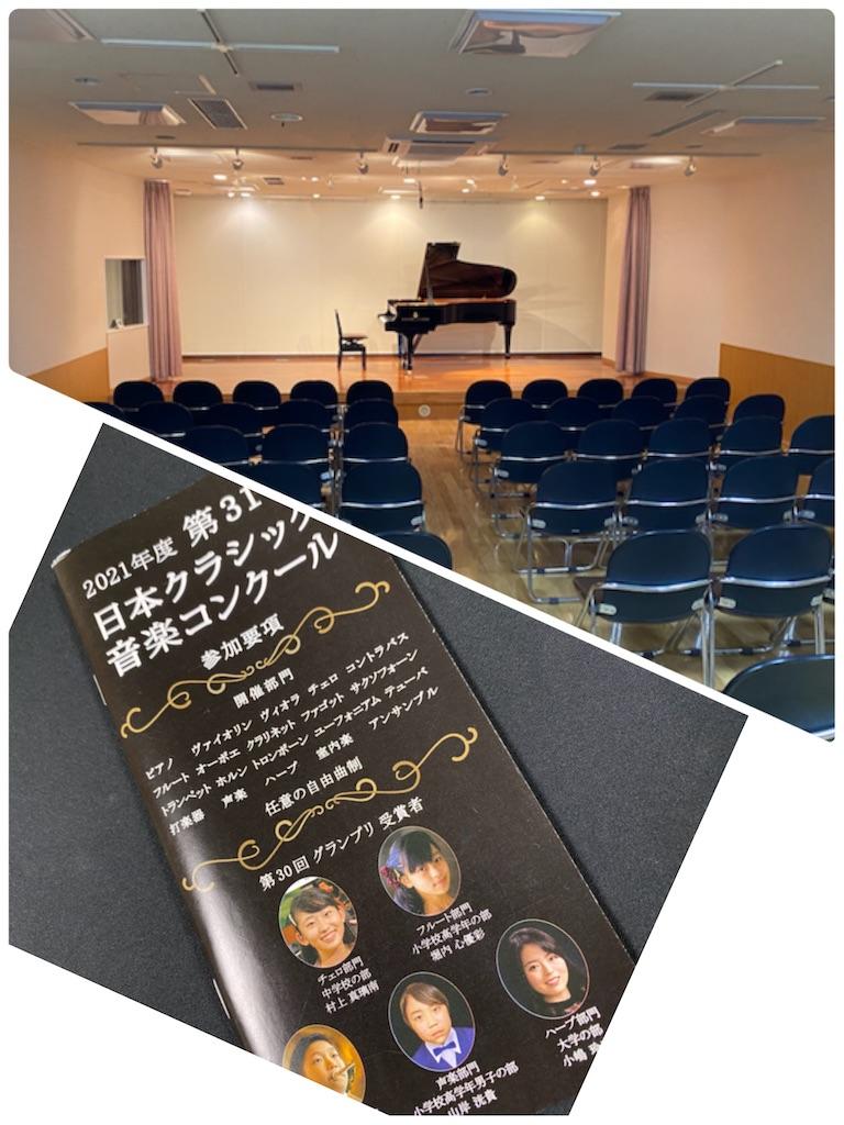 f:id:maki-piano-school:20211003092249j:image
