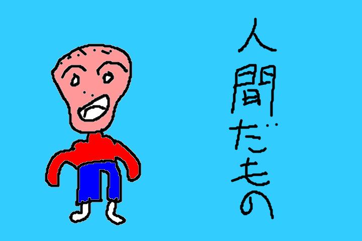 f:id:maki-satoru:20170514193246p:plain