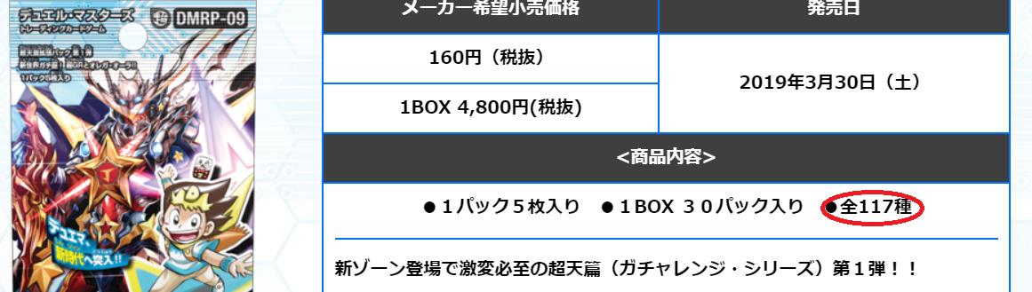 f:id:makicomdm:20190331011925p:plain