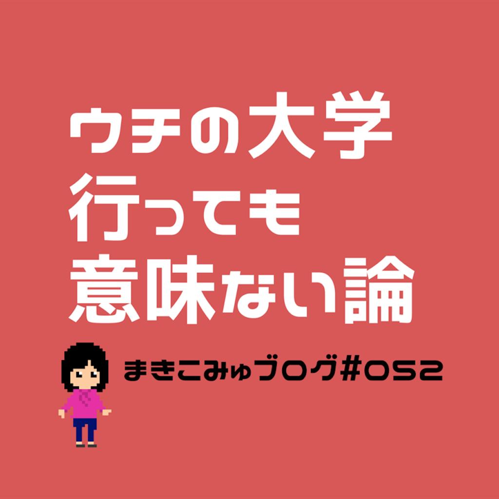 f:id:makicommu:20190308214533p:image