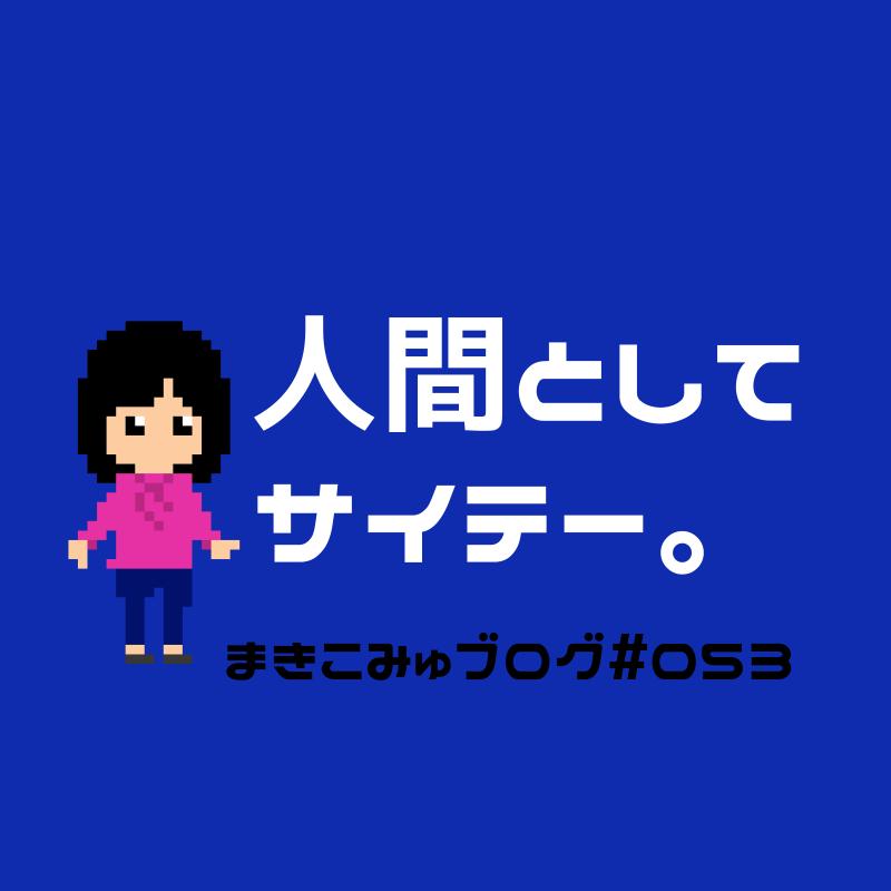 f:id:makicommu:20190313171042p:plain