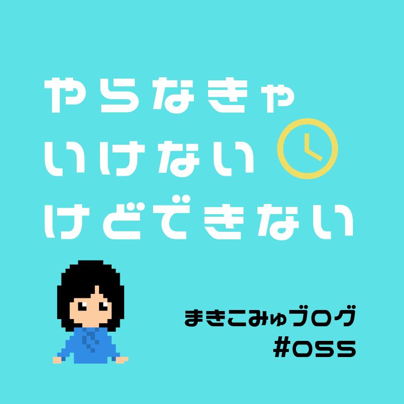 f:id:makicommu:20190328230058p:plain