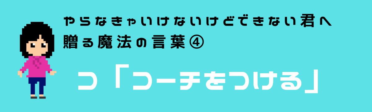 f:id:makicommu:20190329001229p:plain