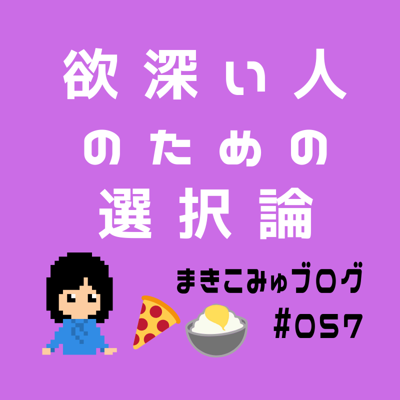 f:id:makicommu:20190417165514p:plain