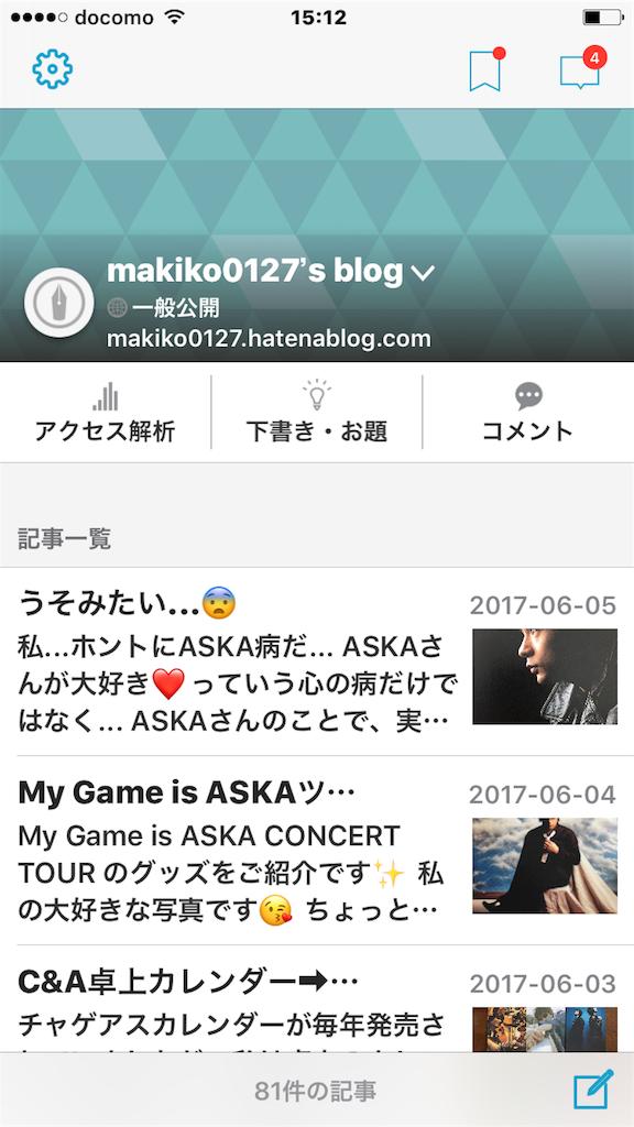 f:id:makiko0127:20170606162944p:image