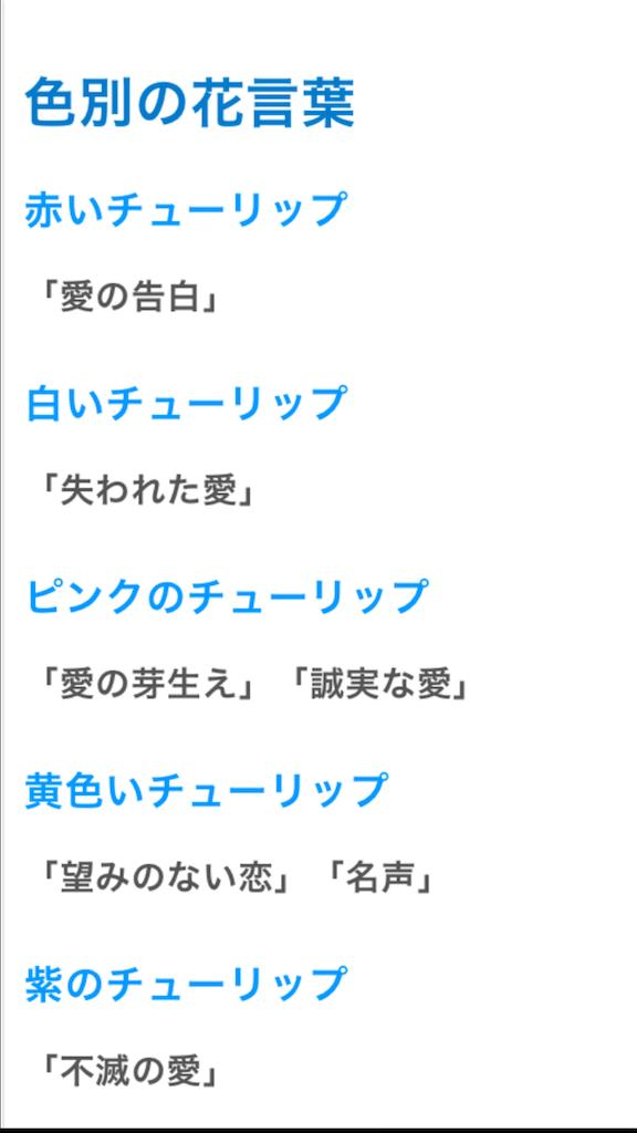f:id:makiko0127:20180219083720p:image