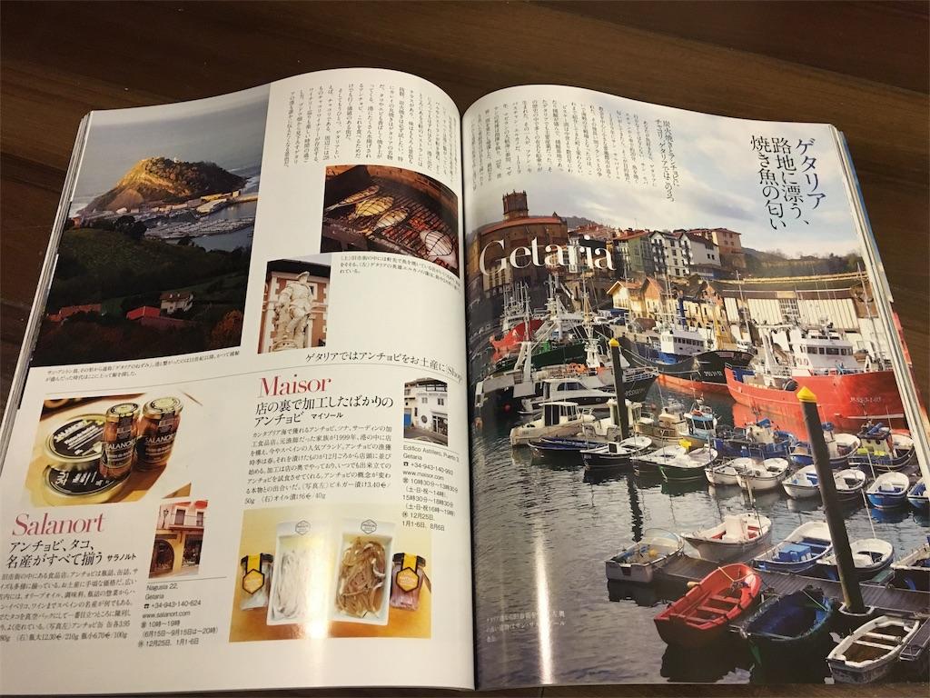 f:id:makikosuwa:20160917180243j:image