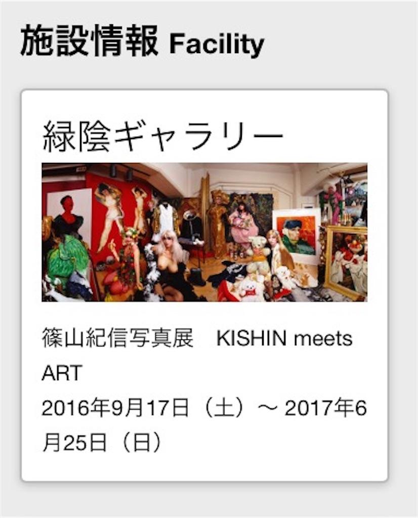 f:id:makikosuwa:20170510180758j:image