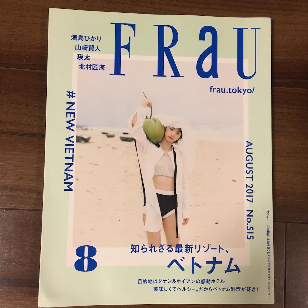f:id:makikosuwa:20170824205421j:image