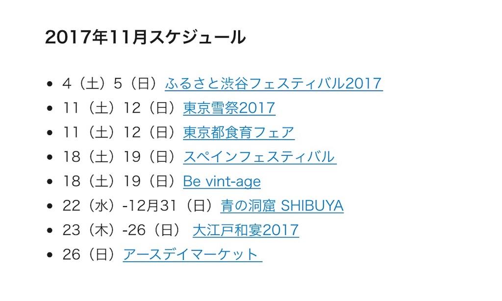 f:id:makikosuwa:20171029231009j:image