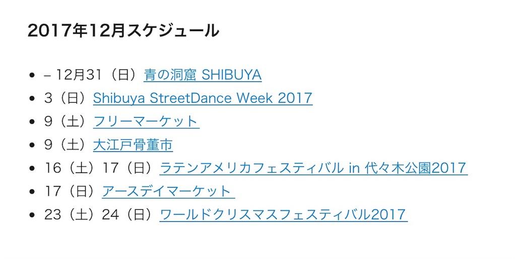 f:id:makikosuwa:20171029231028j:image