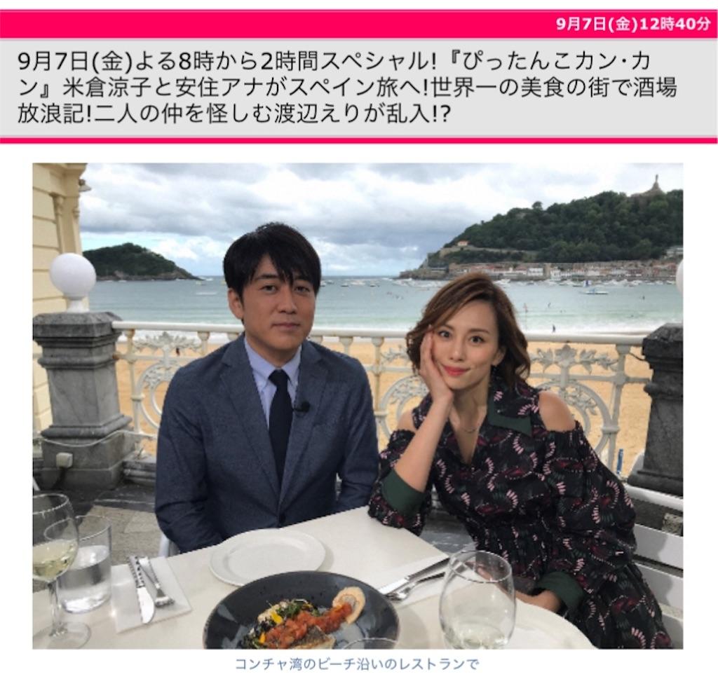 f:id:makikosuwa:20180911133429j:image