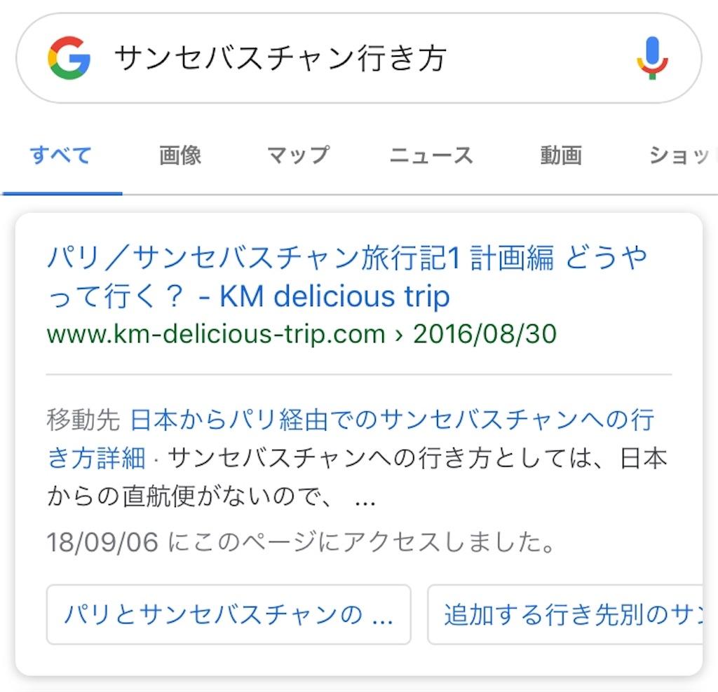 f:id:makikosuwa:20180911135301j:image