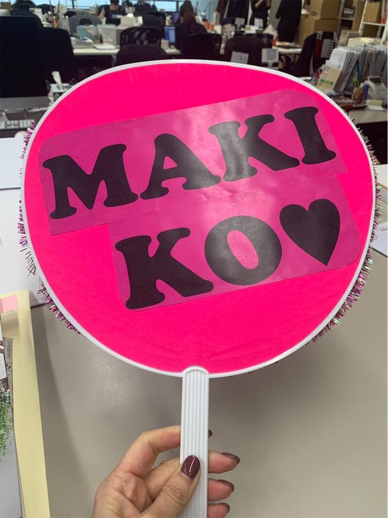 f:id:makikosuwa:20190307100349j:image