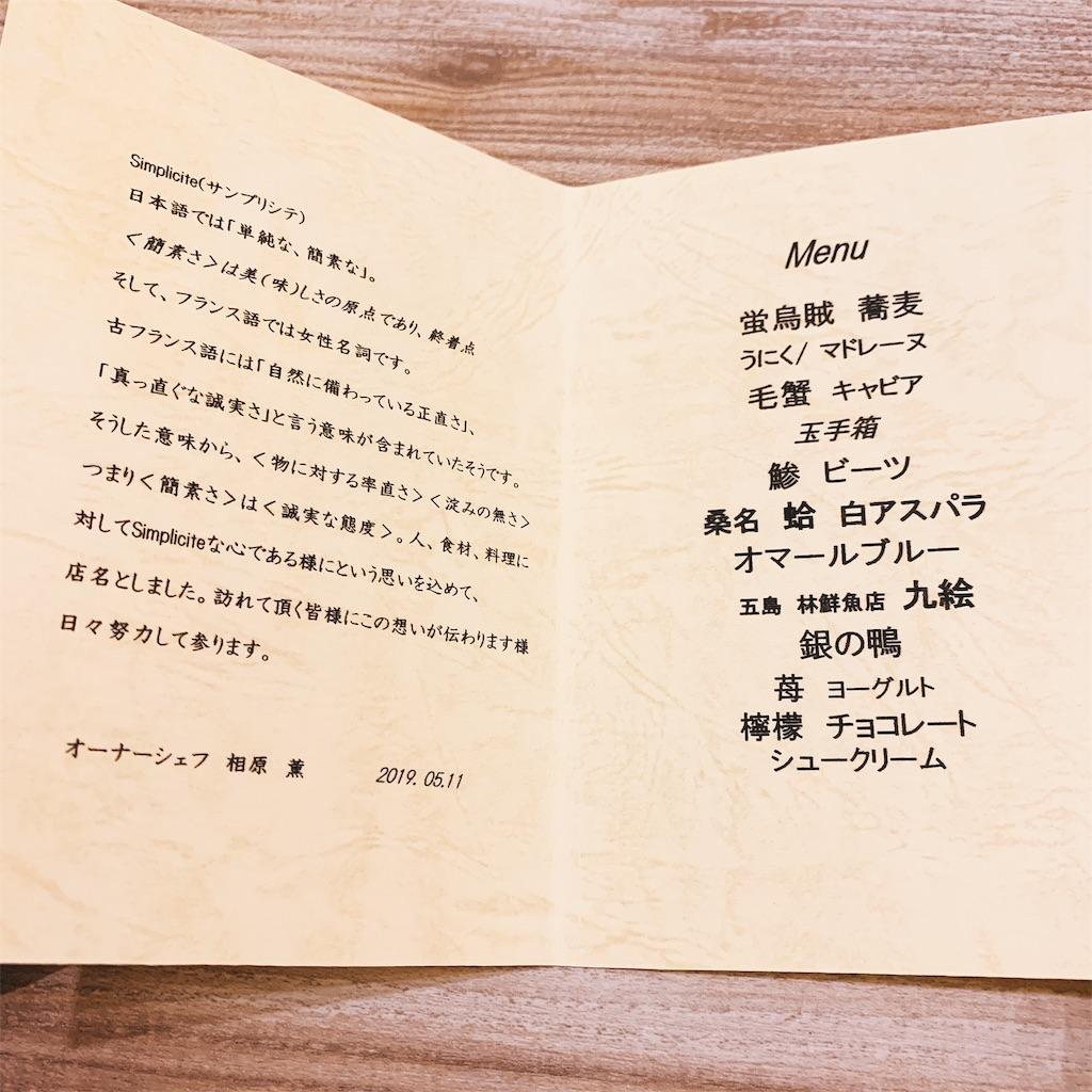 f:id:makikosuwa:20190512093454j:image
