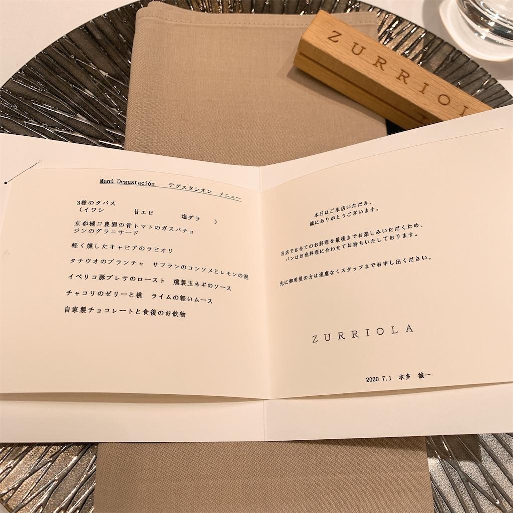 f:id:makikosuwa:20200724014030j:image