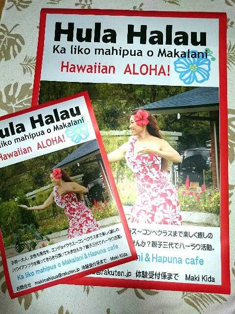 f:id:makimahipua:20170330163517j:image