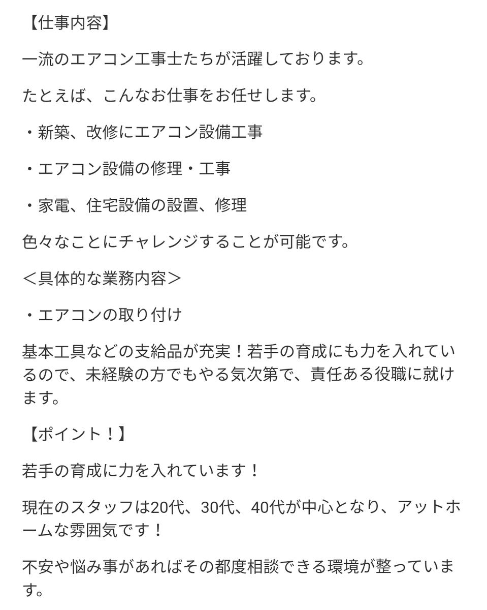 f:id:makimaki052:20191020220432p:plain