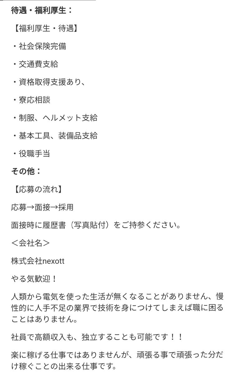 f:id:makimaki052:20191020220458p:plain