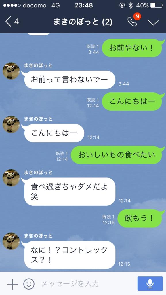f:id:makimakimakino:20181104054014p:plain:w300