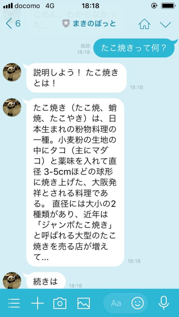 f:id:makimakimakino:20181104054042p:plain:w300