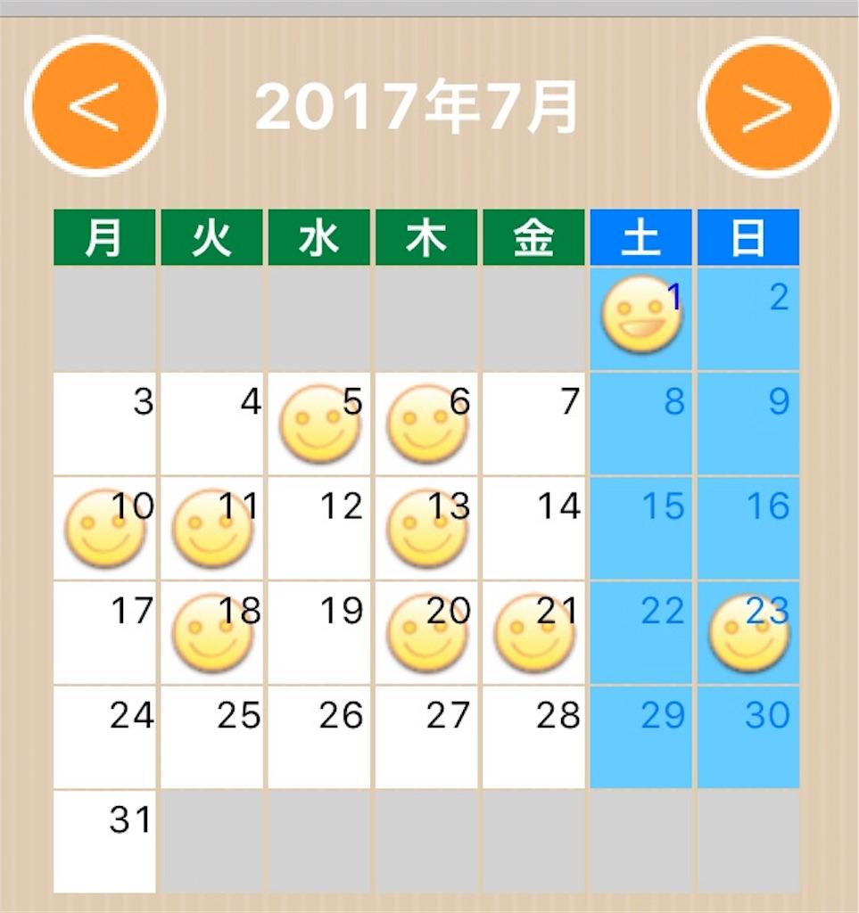 f:id:makimuraemi:20170908074451j:image