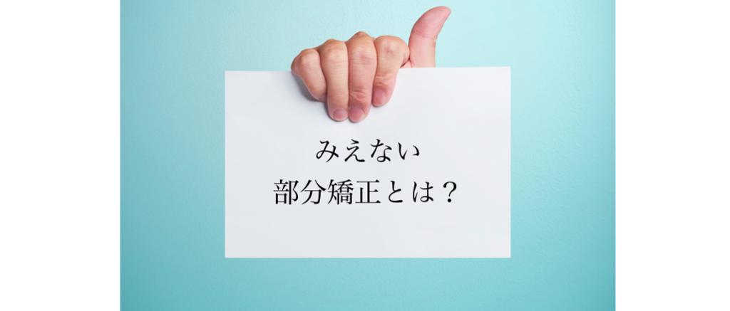 f:id:makino-ortho:20160901103038p:plain