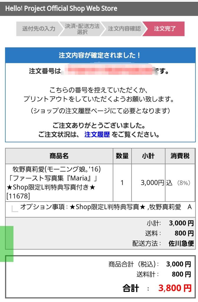 f:id:makinomaria:20160809091556p:plain