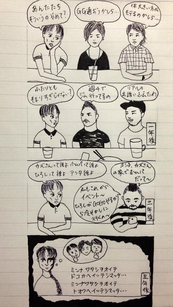 ゲイ 漫画 知らない