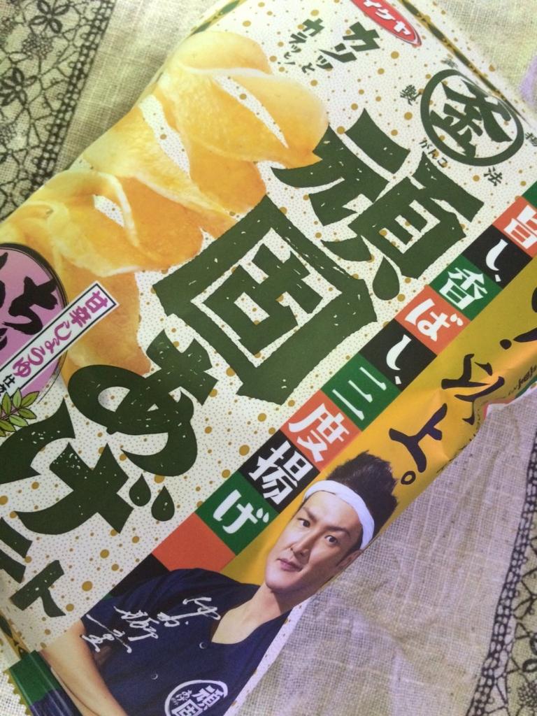 f:id:makisakouonuma:20161120143538j:plain