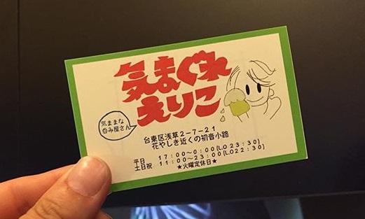 f:id:makisakouonuma:20170727002305j:plain