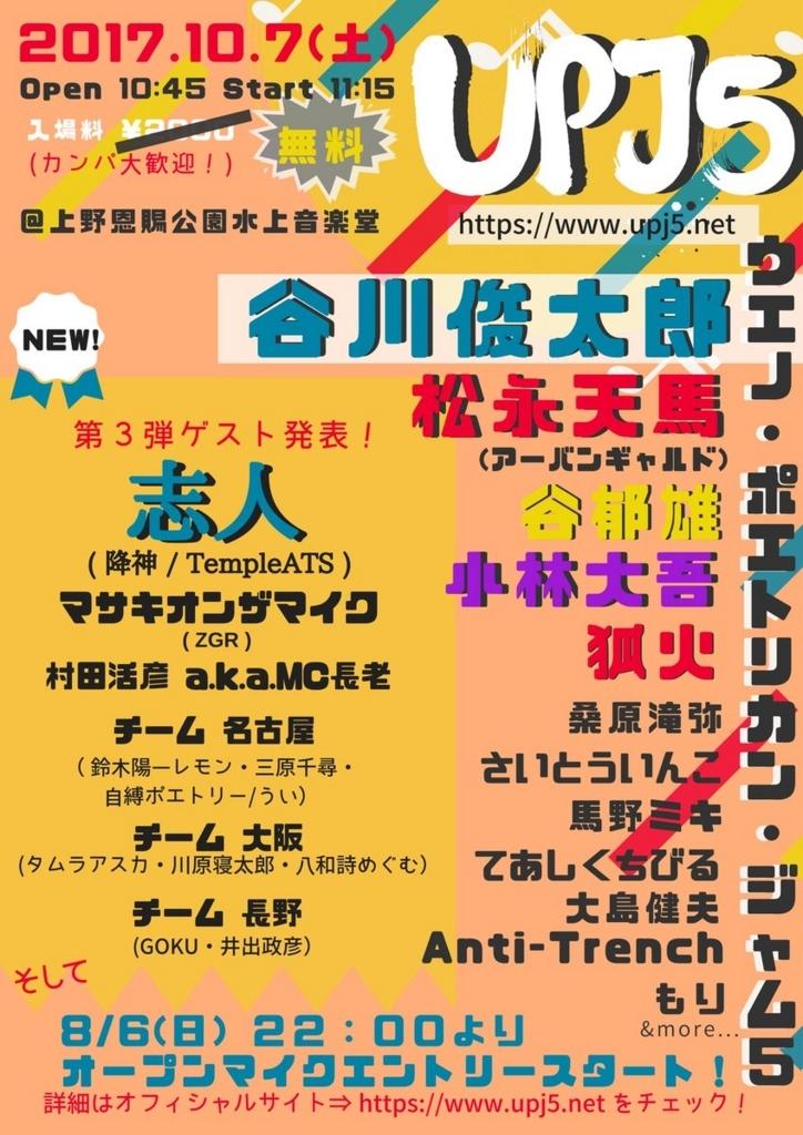 f:id:makisakouonuma:20171009103907j:plain